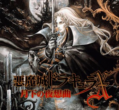 دانلود بازی Castlevania: Symphony of the Night - ps1